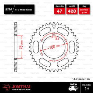 Jomthai สเตอร์หลังสีเหล็กติดรถ 47 ฟัน ใช้สำหรับมอเตอร์ไซค์ Yamaha M-Slaz, YZF-R15 ตัวเก่า, Exciter150 [ JTR1844 ]