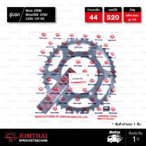 Jomthai สเตอร์หลังแต่งสีดำ 44 ฟัน ใช้สำหรับ Kawasaki Ninja250 Ninja300 Z250 Z300 Yamaha YZF-R3 [ JTR486 ]