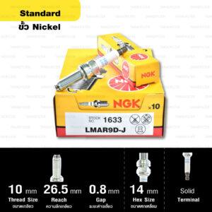 หัวเทียน NGK LMAR9D-J ขั้ว Nickel Multigrounded ใช้สำหรับ BMW S1000RR G310R G310GS (1 หัว) – Made in Japan