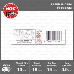 หัวเทียน NGK SIMR8A9 ขั้ว Iridium ใช้สำหรับCBR250, CBR300, CB500X, CBR500