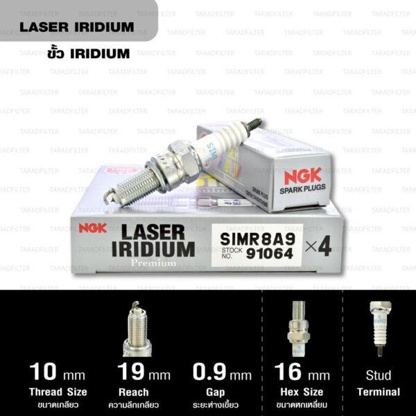 NGK หัวเทียน Laser Iridium ขั้ว Iridium ติดรถ SIMR8A9 ใช้สำหรับมอเตอร์ไซค์ CBR250, CBR300, CB300F , CB300R , CB500X, CBR500 (1 หัว) - Made in Japan