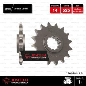 JOMTHAI สเตอร์หน้า 14 ฟัน ใช้สำหรับ CB650F CBR650