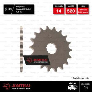 JOMTHAI สเตอร์หน้า 14 ฟัน ใช้สำหรับ Ninja650 Versys650 Er6n YZF-R3 MT-03