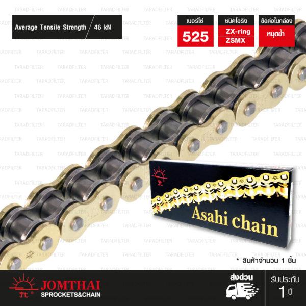 โซ่ JOMTHAI ASAHI ZX-ring 525-120 ข้อ สีทอง [ 525-120-ZSMX-GB ]