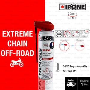 IPONE X-TREM CHAIN OFF-ROAD สเปร์หล่อลื่นโซ่ เคลือบโซ่