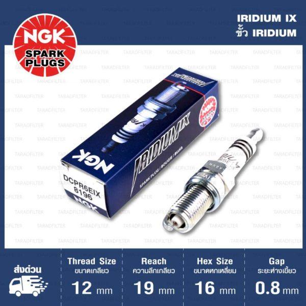หัวเทียน NGK DCPR6EIX ขั้ว Iridium ใช้สำหรับ SUZUKI ERTIGA, SWIFT 1.25L