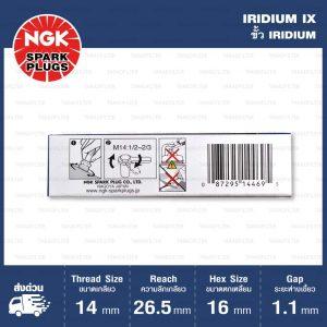 หัวเทียน LFR5AIX-11 ขั้ว Iridium ใช้สำหรับNissan Teana 2.0L, 2.3L, X-trail 2.0L/ 2.5L '05