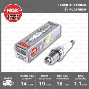 หัวเทียน PFR5G-11 ขั้ว Laser Platinum ใช้สำหรับ Nissan Cefiro A32, A33