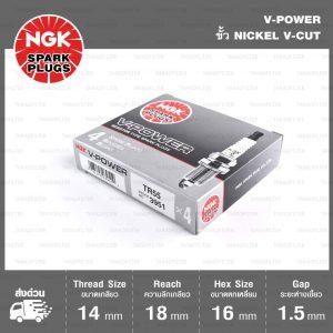หัวเทียน TR55 ขั้ว Nickel V-Power ใช้สำหรับFord Escape , Ford Focus