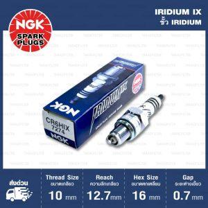 หัวเทียน NGK CR6HIX ขั้ว Iridium ใช้สำหรับ Dream, Wave, Nice, Hayate, Cheer, Kaze, Spark nano