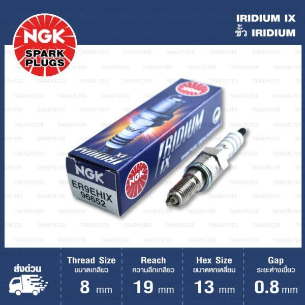 หัวเทียน NGK ER9EHIX ขั้ว Iridium ใช้สำหรับ Honda VFR400