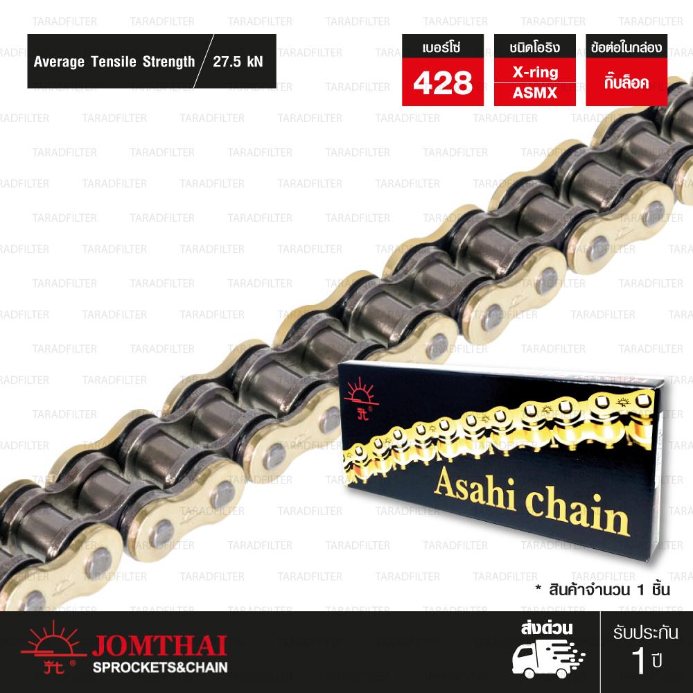 โซ่ JOMTHAI ASAHI X-ring 428-132 ข้อ สีทอง[ 428-132-ASMX-GB ]