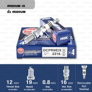 หัวเทียน NGK DCPR9EIX ขั้ว Iridium ใช้สำหรับ APRILIA RSV TUONO DUCATI 916 996 (1 หัว) - Made in Japan