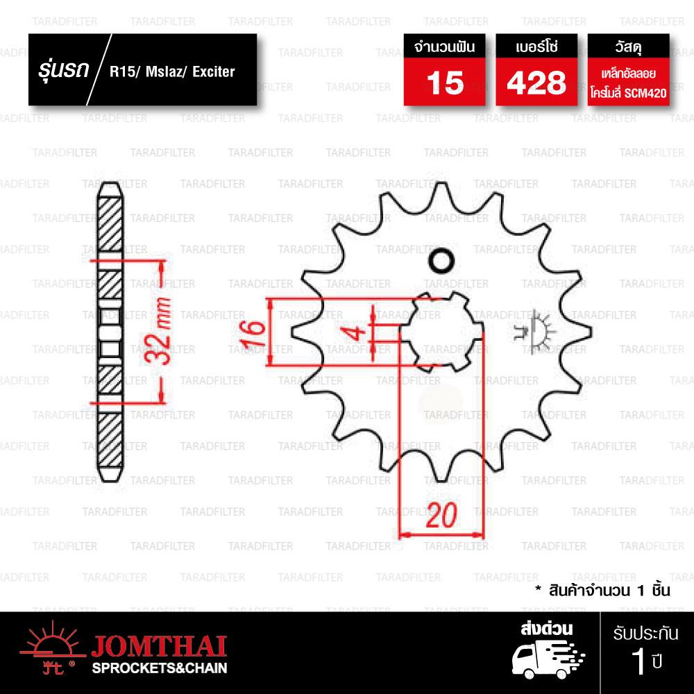 Jomthai สเตอร์หน้า 15 ฟัน ใช้สำหรับมอเตอร์ไซค์ Yamaha YZF-R15 , M-Slaz , Exciter [ JYF2796 ]