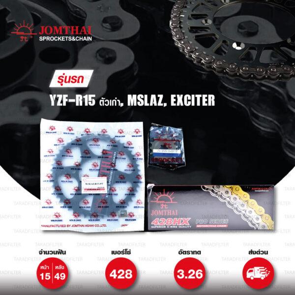 JOMTHAI ชุดโซ่-สเตอร์ Yamaha YZF-R15 ตัวเก่า , M-Slaz , Exciter150 | โซ่ X-ring สีเหล็กติดรถ และ สเตอร์สีดำ [15/49]