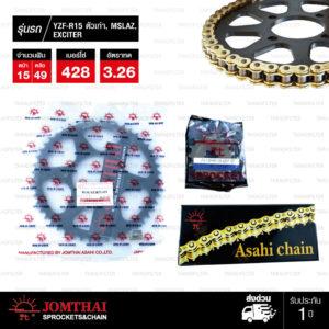 JOMTHAI ชุดโซ่-สเตอร์ Yamaha YZF-R15 ตัวเก่า , M-Slaz , Exciter150 | โซ่ X-ring สีทอง-ทอง และ สเตอร์สีดำ [15/49]