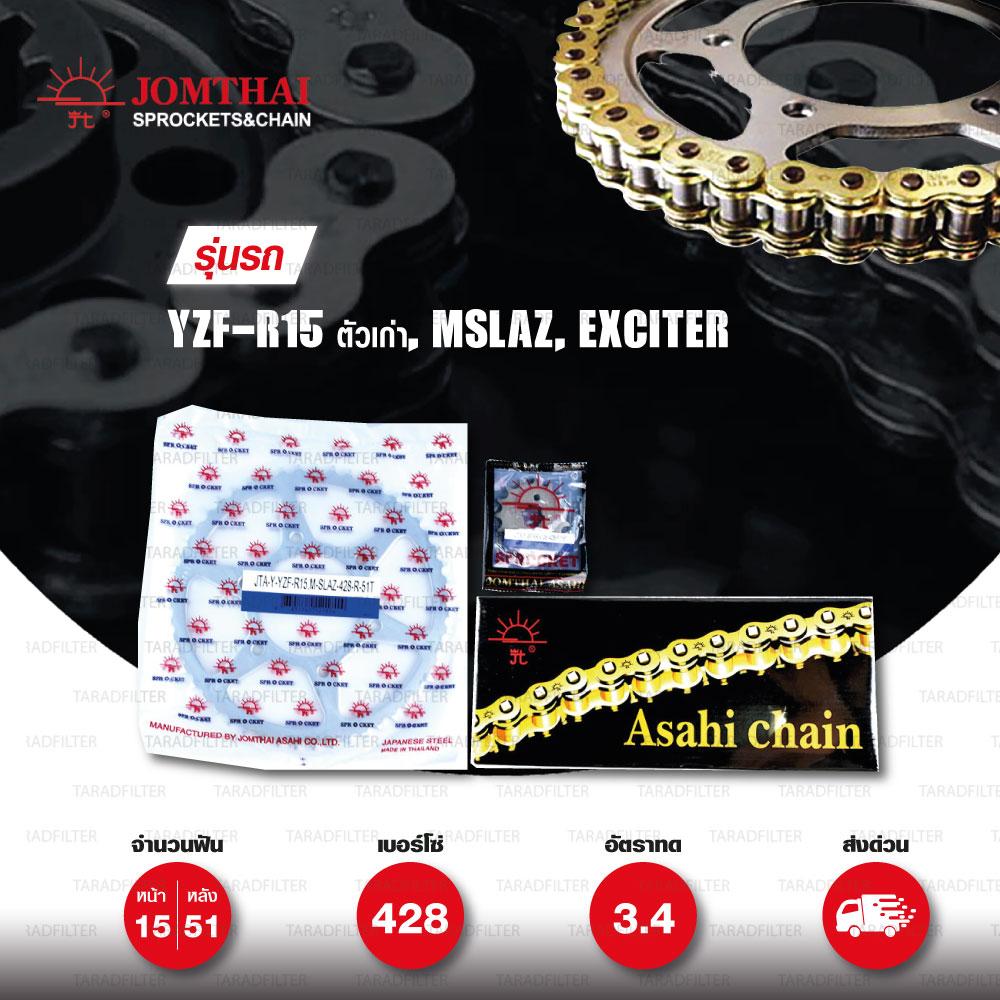 JOMTHAI ชุดโซ่-สเตอร์ Yamaha YZF-R15 ตัวเก่า , M-Slaz , Exciter150   โซ่ X-ring สีทอง-ทอง และ สเตอร์สีเหล็กติดรถ [15/51]