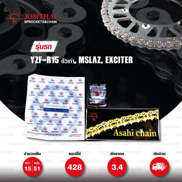 JOMTHAI ชุดโซ่-สเตอร์ Yamaha YZF-R15 ตัวเก่า , M-Slaz , Exciter150   โซ่ X-ring สี NICKEL และ สเตอร์สีเหล็กติดรถ [15/51]