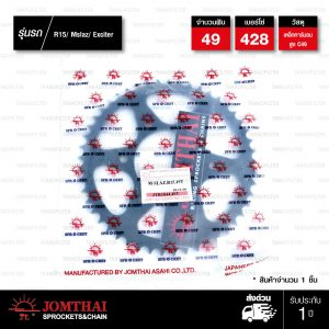 JOMTHAI สเตอร์หลังแต่งสีดำ 49 ฟัน สีดำ ใช้สำหรับ YZF-R15 ปีเก่า / M-SLAZ / EXCITER