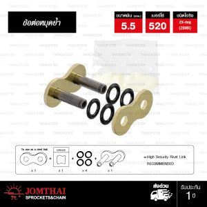 ข้อต่อโซ่ 520 ZX-ring สีทอง