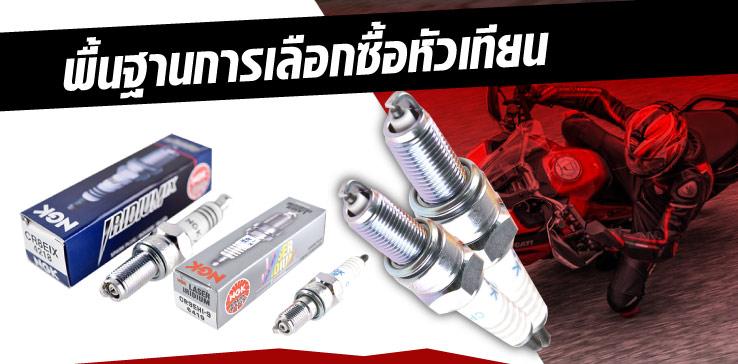 พื้นฐานการเลือกซื้อหัวเทียน | ชนิดของหัวเทียน NGK