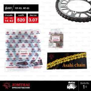 JOMTHAI ชุดโซ่-สเตอร์ Yamaha YZF-R3 / MT-03 | โซ่ X-ring สีเหล็กติดรถ และ สเตอร์สีเหล็กติดรถ [14/43]