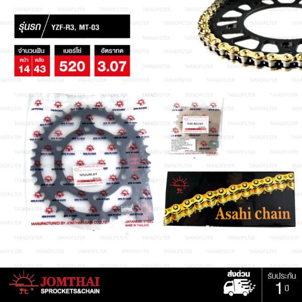 JOMTHAI ชุดโซ่-สเตอร์ Yamaha YZF-R3 / MT-03   โซ่ X-ring สีทอง และ สเตอร์สีดำ [14/43]