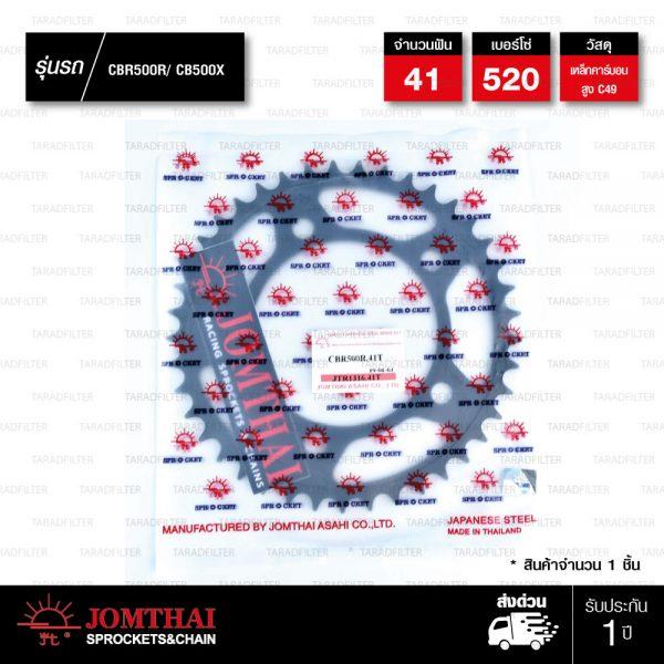 JOMTHAI สเตอร์หลังแต่งสีดำ 41 ฟัน ใช้สำหรับ CB500X / CBR500