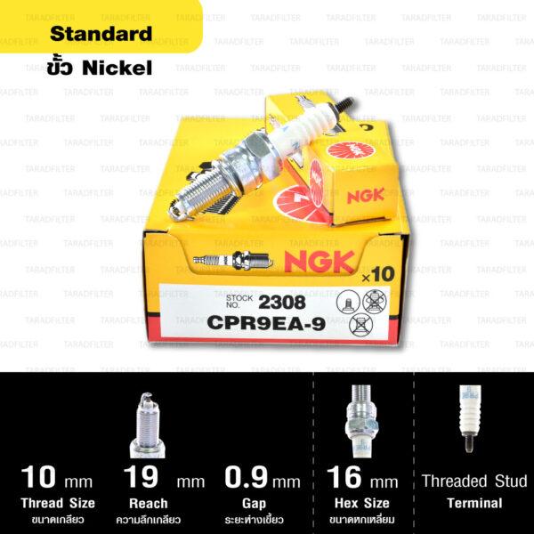 หัวเทียนNGK CPR9EA-9 ใช้สำหรับสำหรับ Yamaha MT-09