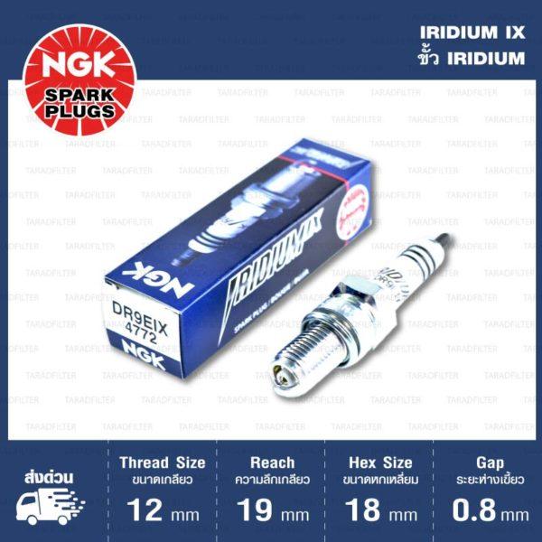หัวเทียน NGK DR9EIX ขั้ว Iridium ใช้สำหรับ Yamaha TW200