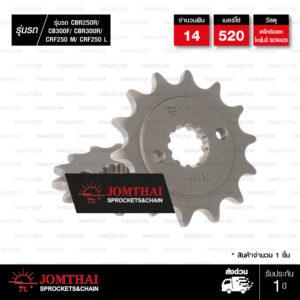 JOMTHAI สเตอร์หน้า 14 ฟัน ใช้สำหรับ CBR250 CB300F CBR300R CRF250