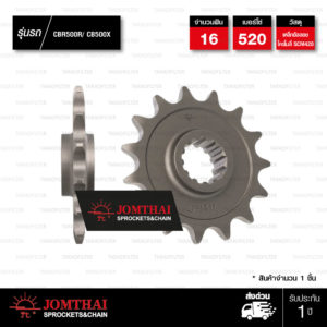 JOMTHAI สเตอร์หน้า 16 ฟัน ใช้สำหรับ CB500X / CBR500