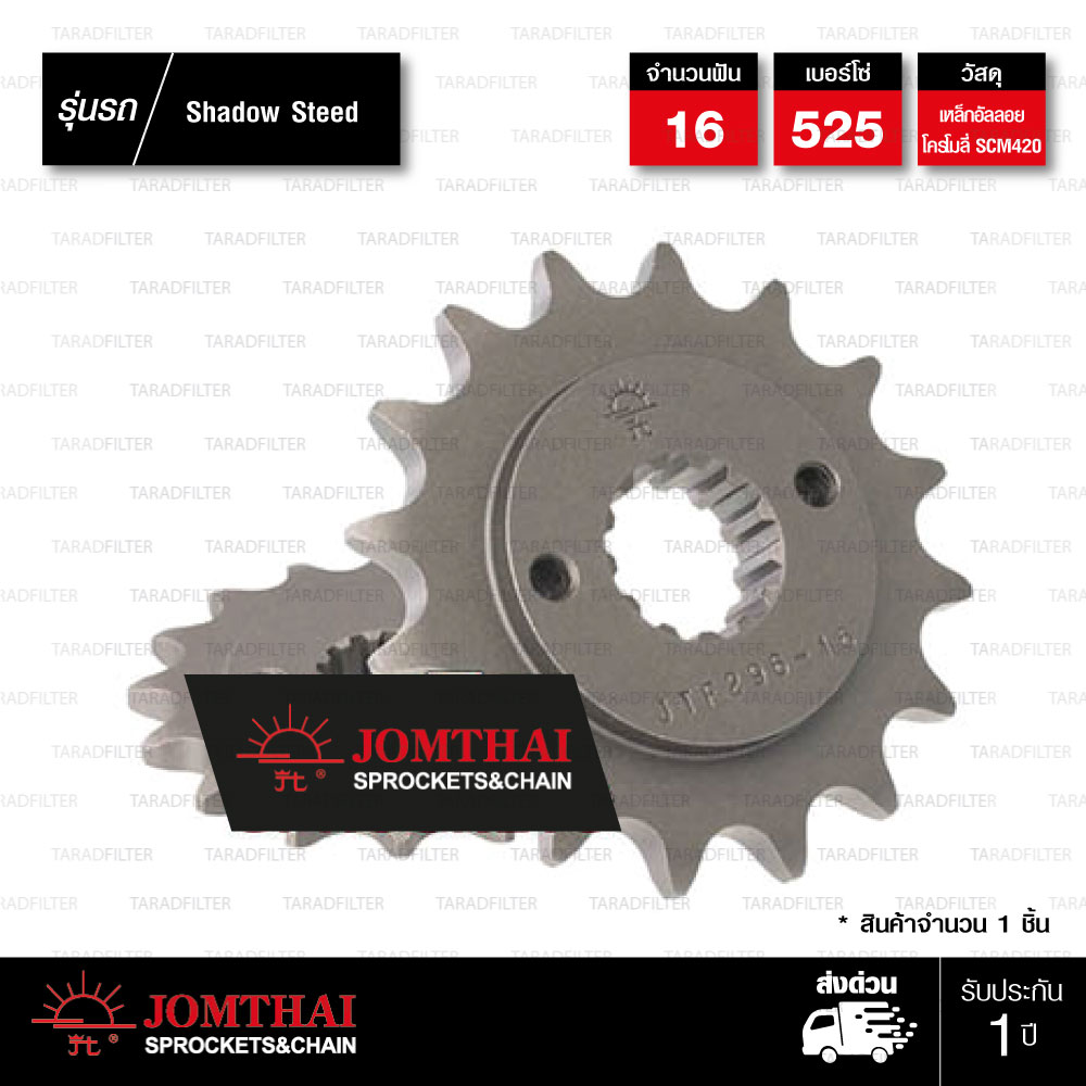 JOMTHAI สเตอร์หน้า 16 ฟัน ใช้สำหรับ Steed / Shadow