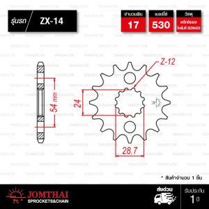 JOMTHAI สเตอร์หน้า 17 ฟัน ใช้สำหรับ ZX-11 / ZX-12 / ZX-14