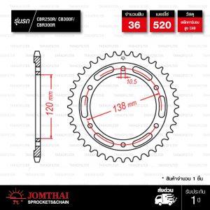 JOMTHAI สเตอร์หลังแต่งสีดำ 36 ฟัน ใช้สำหรับ CBR250 CBR300 CB300F