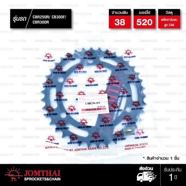 JOMTHAI สเตอร์หลังแต่งสีดำ 38 ฟัน ใช้สำหรับ CBR250 CBR300 CB300F