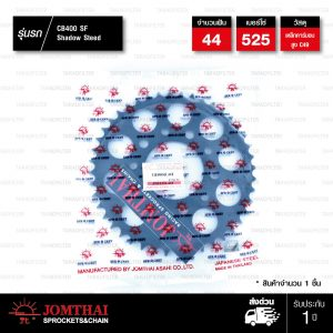 JOMTHAI สเตอร์หลังแต่งสีดำ 44 ฟัน ใช้สำหรับ CB400 / Steed / Shadow