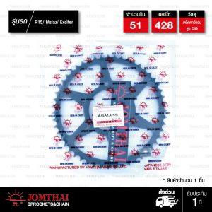 JOMTHAI สเตอร์หลังแต่งสีดำ 51 ฟัน ใช้สำหรับ YZF-R15 ปีเก่า / M-SLAZ / EXCITER
