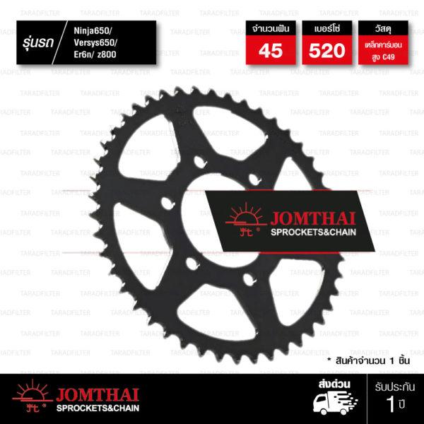 JOMTHAI สเตอร์หลังแต่งสีดำ 45 ฟัน ใช้สำหรับ Ninja650 Versys650 Er6n Z800