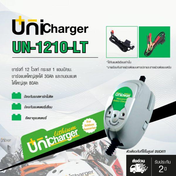 UNICHARGER เครื่องชาร์จแบตฯอัติโนมัติ รุ่น UN-1210-LT