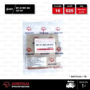 JOMTHAI สเตอร์หน้า 16 ฟัน ใช้สำหรับ MT-07 / MT-09 / YZF-R1