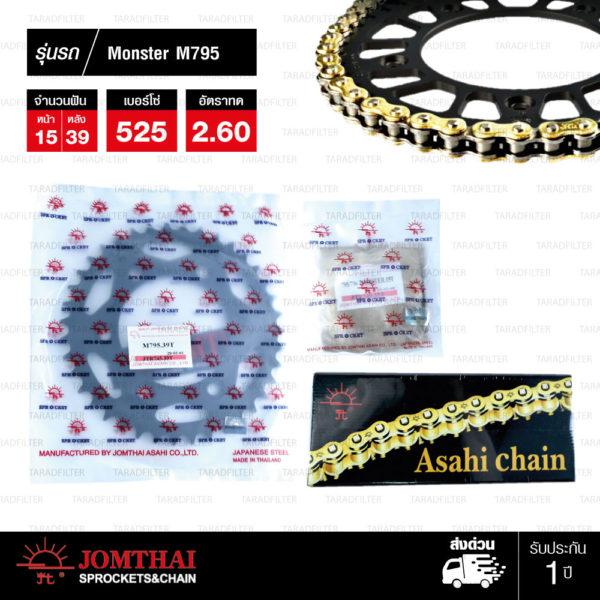 JOMTHAI ชุดโซ่-สเตอร์ Ducati M795 | โซ่ ZX-ring สีทอง และ สเตอร์สีดำ [15/39]