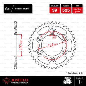 Jomthai สเตอร์หลัง แต่งสีดำ 39 ฟัน ใช้สำหรับมอเตอร์ไซค์ Ducati Monster M795 [ JTR745 ]