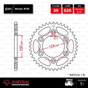 JOMTHAI สเตอร์หลังแต่งสีดำ 39 ฟัน ใช้สำหรับ Ducati M795