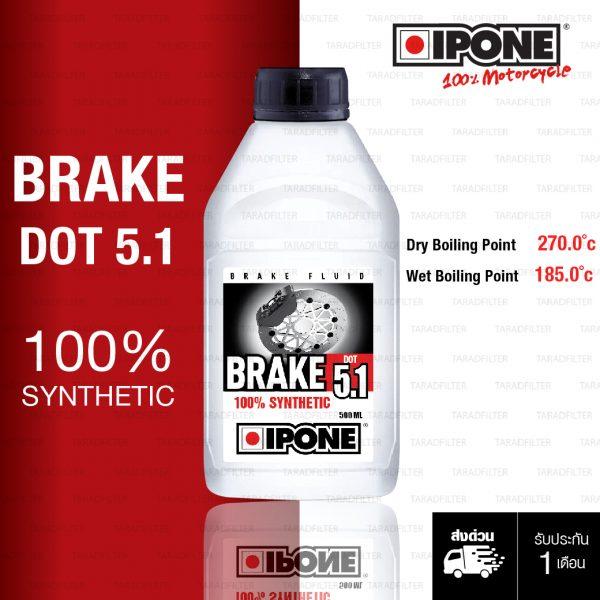 น้ำมันเบรกสังเคราะห์ 100% IPONE DOT 5.1
