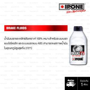 น้ำมันเบรกสังเคราะห์ 100% IPONE Brake Fluid DOT 5.1