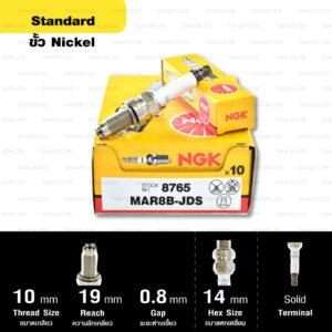 หัวเทียน NGK MAR8B-JDS ขั้ว Nickle รุ่น Multi-grounded electrode 2 เขี้ยว (1 หัว)