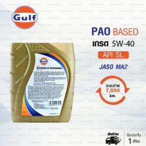 น้ำมันเครื่องสังเคราะห์100% (PAO) Gulf SynTrac 4T SAE 5w-40