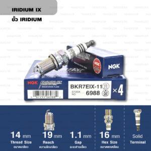 หัวเทียน NGK BKR7EIX-11 ขั้ว Iridium - Made in Japan