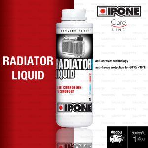 Radiator Liquid-น้ำยาหม้อน้ำ น้ำยาหล่อเย็นหม้อน้ำ